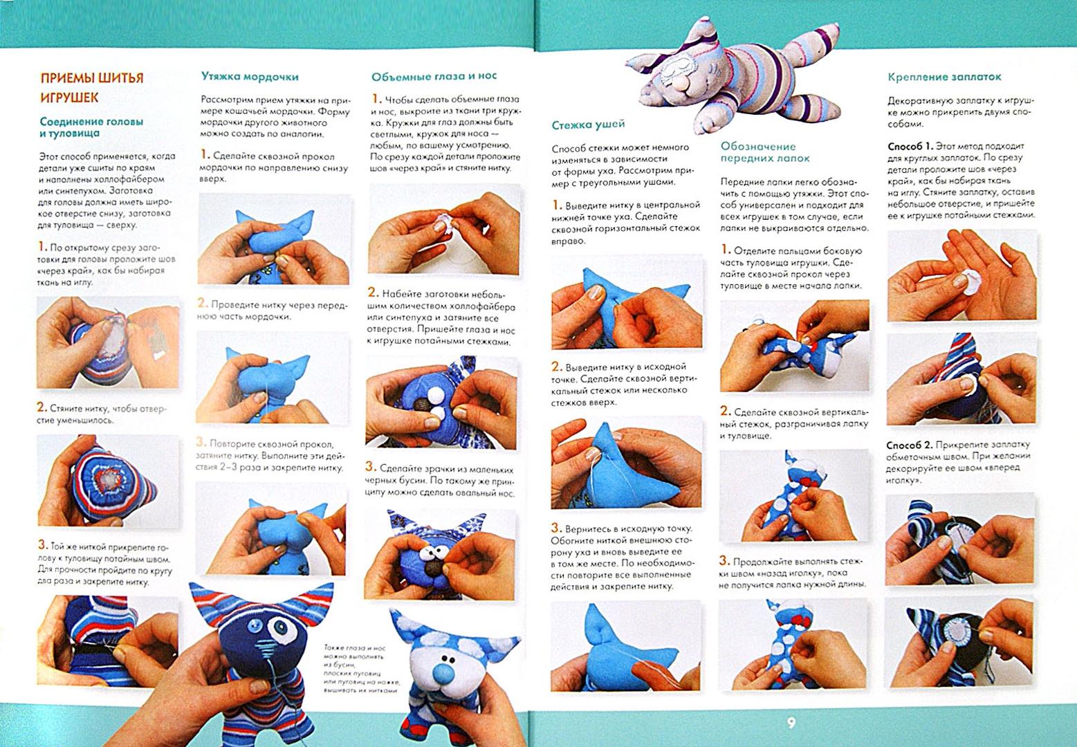 Иллюстрация 1 из 24 для Игрушки из носков. Супермодели за полчаса - Анастасия Пискунова | Лабиринт - книги. Источник: Лабиринт