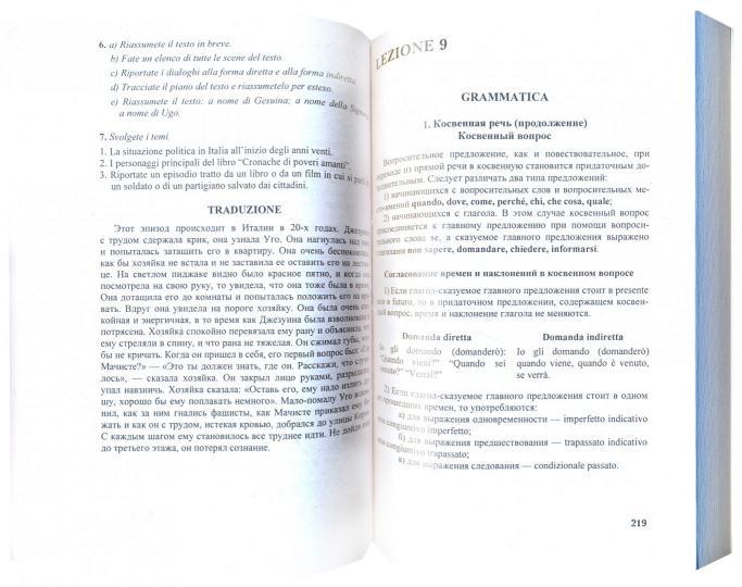 грейзбард основы итальянского языка читать онлайн