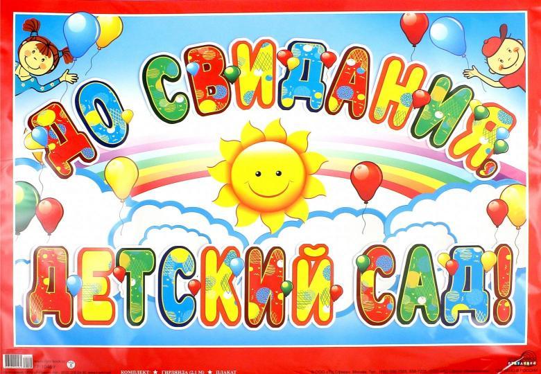"""Гирлянда """"До свидания, детский сад!"""" (ГР-10469)"""" купить все для ..."""