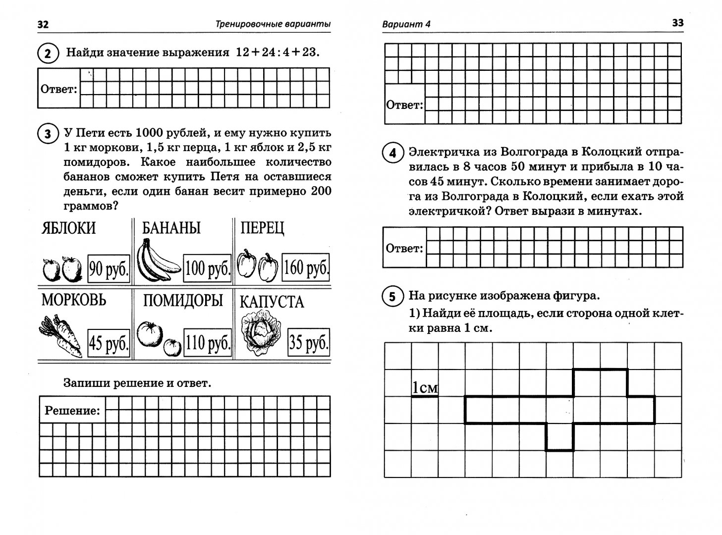 Иллюстрация 1 из 2 для ВПР. Математика. 4 класс (+ ответы) - Мальцев, Мальцев | Лабиринт - книги. Источник: Лабиринт