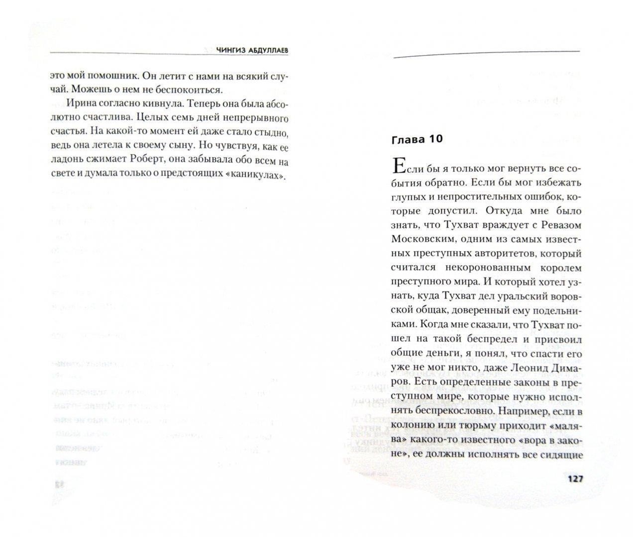 Иллюстрация 1 из 6 для Твой смертный грех - Чингиз Абдуллаев   Лабиринт - книги. Источник: Лабиринт