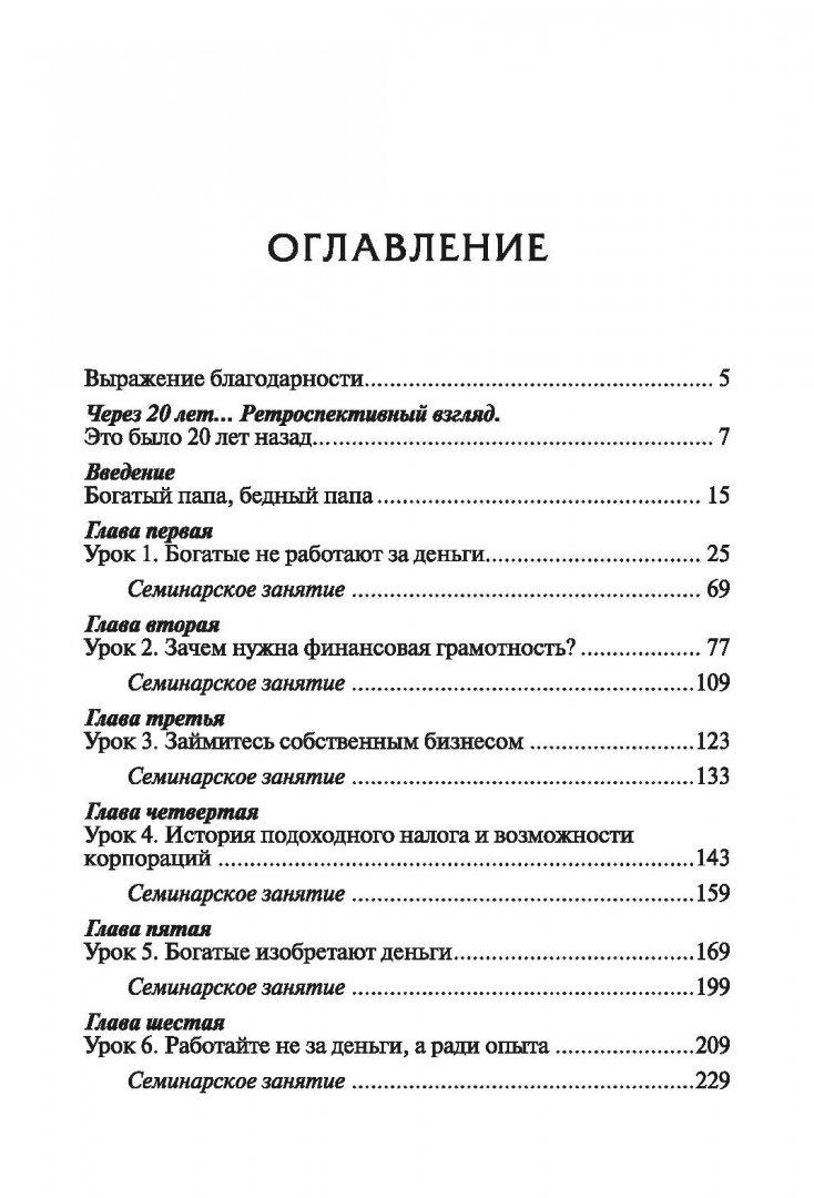 Illyustraciya 1 Iz 73 Dlya Bogatyj Papa Bednyj Papa Robert Kijosaki Labirint Knigi Istochnik Labirint