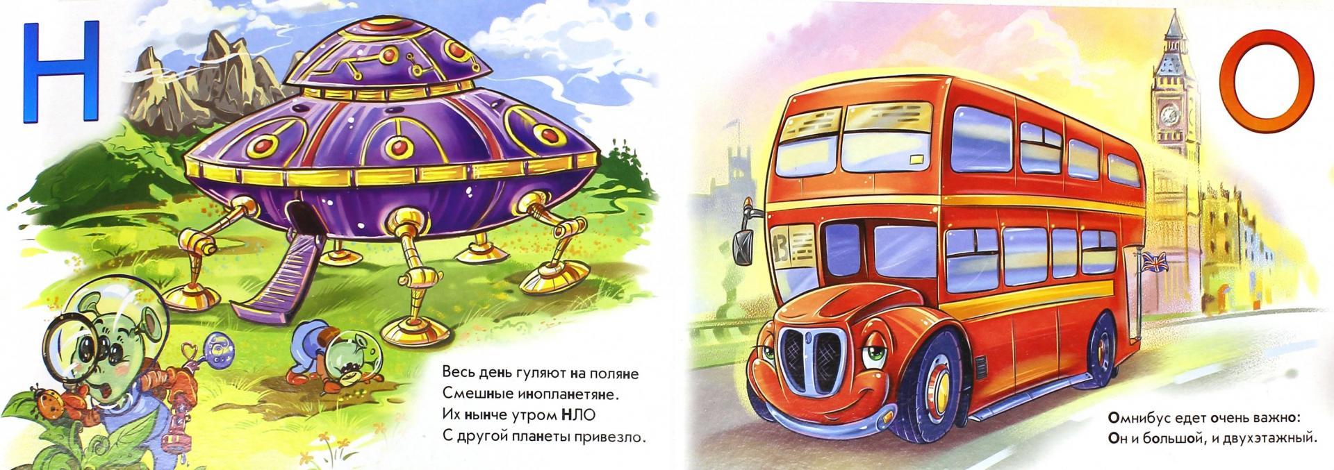 классики эксклюзива буквы русского алфавита с картинками машин приятным