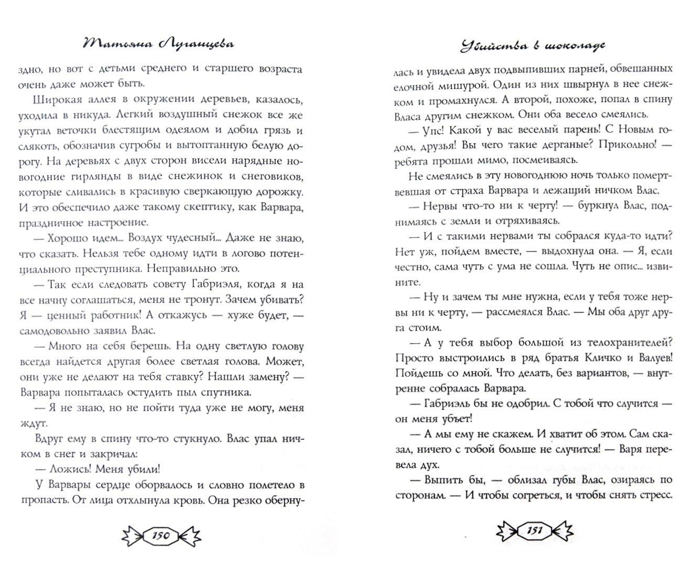 Иллюстрация 1 из 8 для Убийства в шоколаде - Татьяна Луганцева | Лабиринт - книги. Источник: Лабиринт
