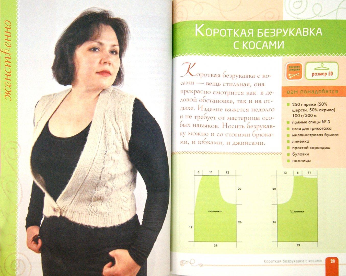 Иллюстрация 1 из 6 для Вязаные модели для женщин королевских размеров - Евгения Михайлина   Лабиринт - книги. Источник: Лабиринт