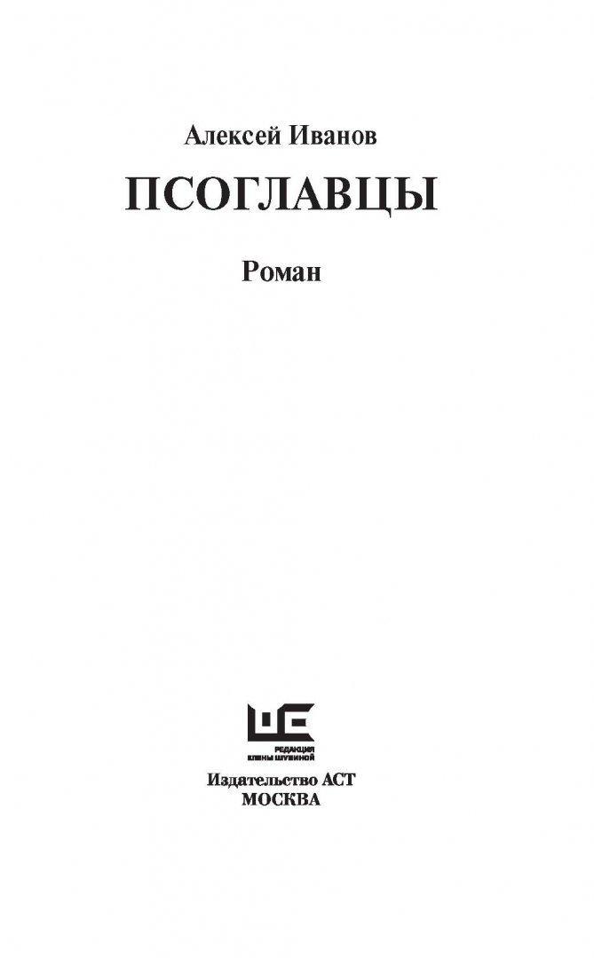 Иллюстрация 1 из 18 для Псоглавцы - Алексей Иванов | Лабиринт - книги. Источник: Лабиринт