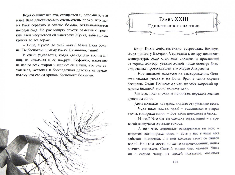 Иллюстрация 1 из 31 для Тринадцатая - Лидия Чарская   Лабиринт - книги. Источник: Лабиринт