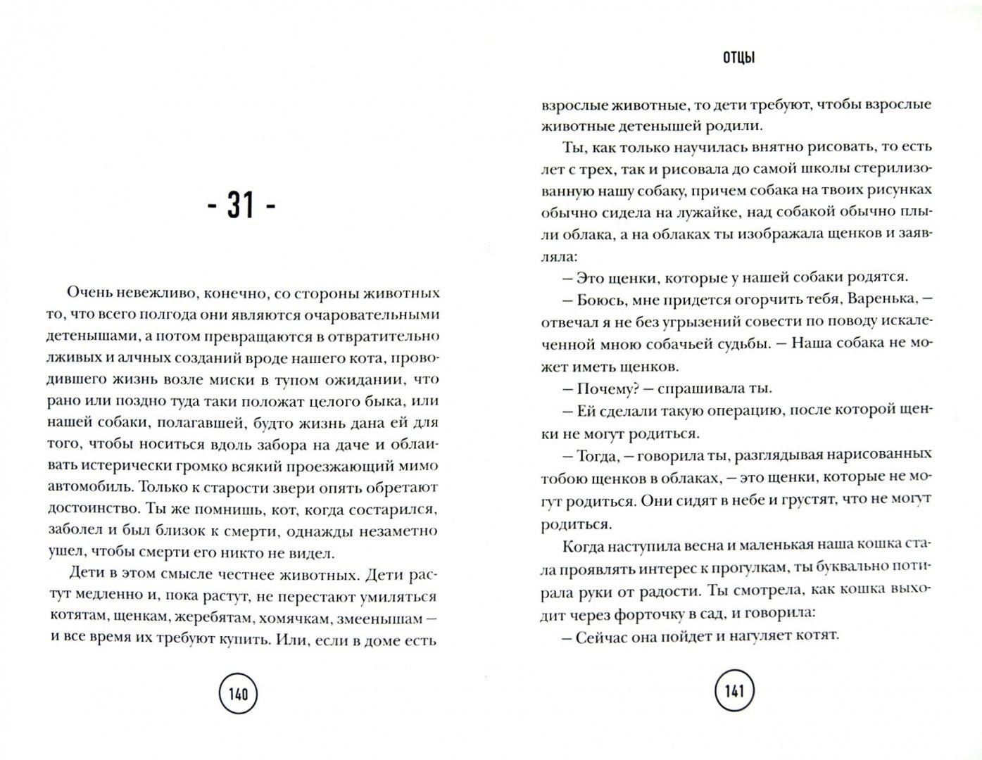 Иллюстрация 1 из 10 для Отцы - Валерий Панюшкин   Лабиринт - книги. Источник: Лабиринт