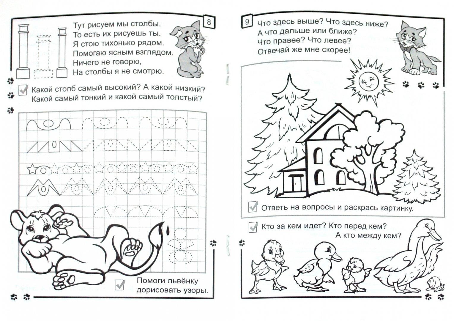 Иллюстрация 1 из 8 для Прописи. Учимся сравнивать - Полярный, Никольская | Лабиринт - книги. Источник: Лабиринт