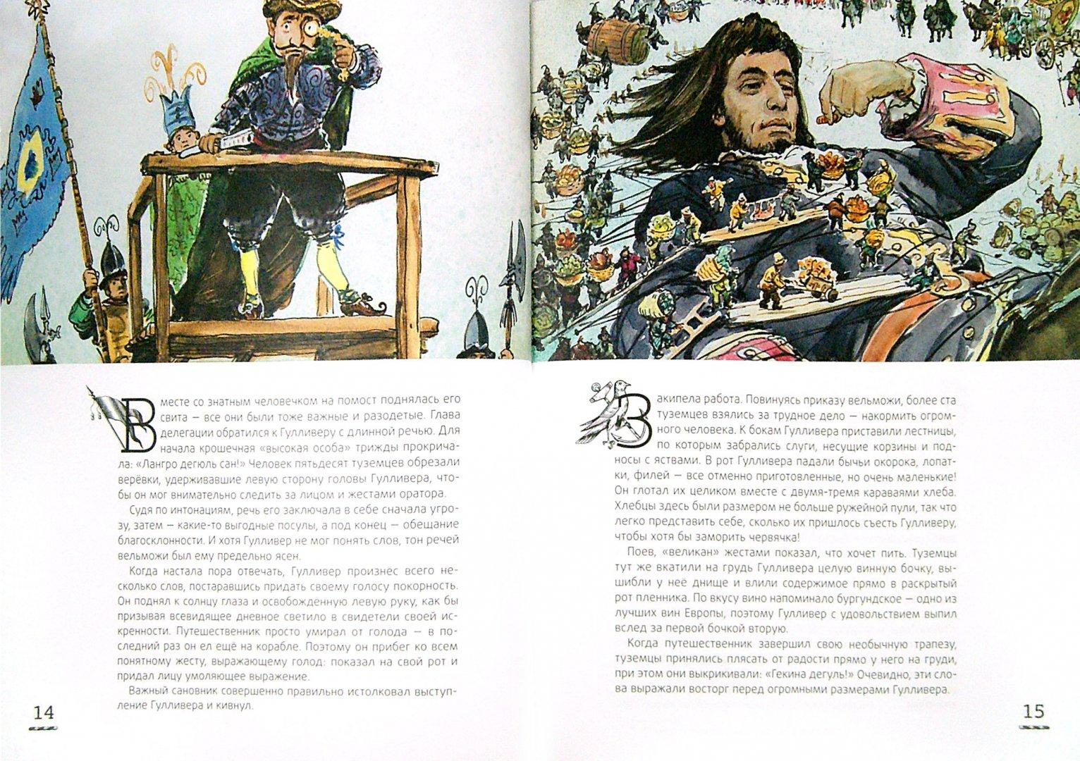 Иллюстрация 1 из 15 для Путешествие Гулливера - Джонатан Свифт   Лабиринт - книги. Источник: Лабиринт