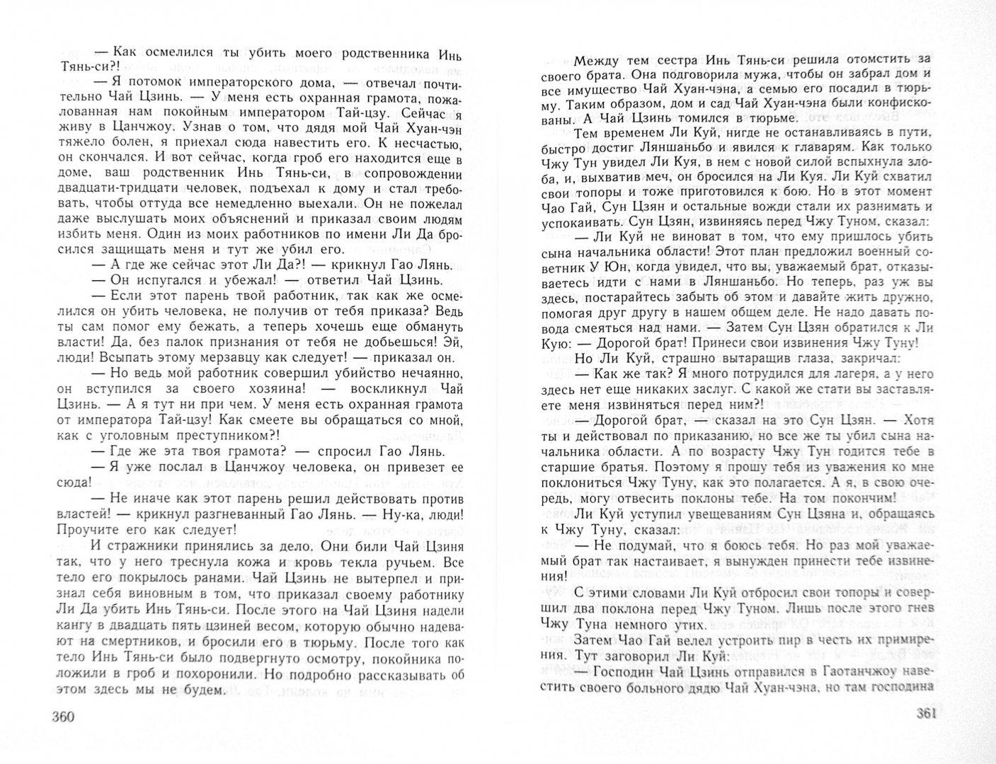 Иллюстрация 1 из 5 для Речные заводи. Том 2. Роман в двух томах - Най-ань Ши   Лабиринт - книги. Источник: Лабиринт