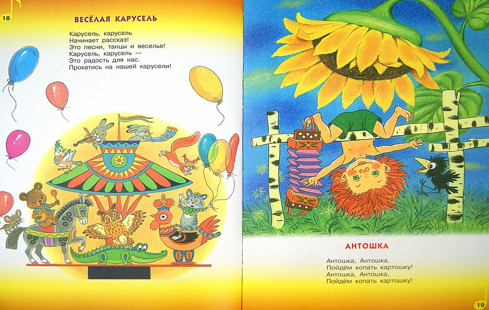 Иллюстрация 1 из 5 для Мои самые любимые песни из мультфильмов - Юрий Энтин   Лабиринт - книги. Источник: Лабиринт