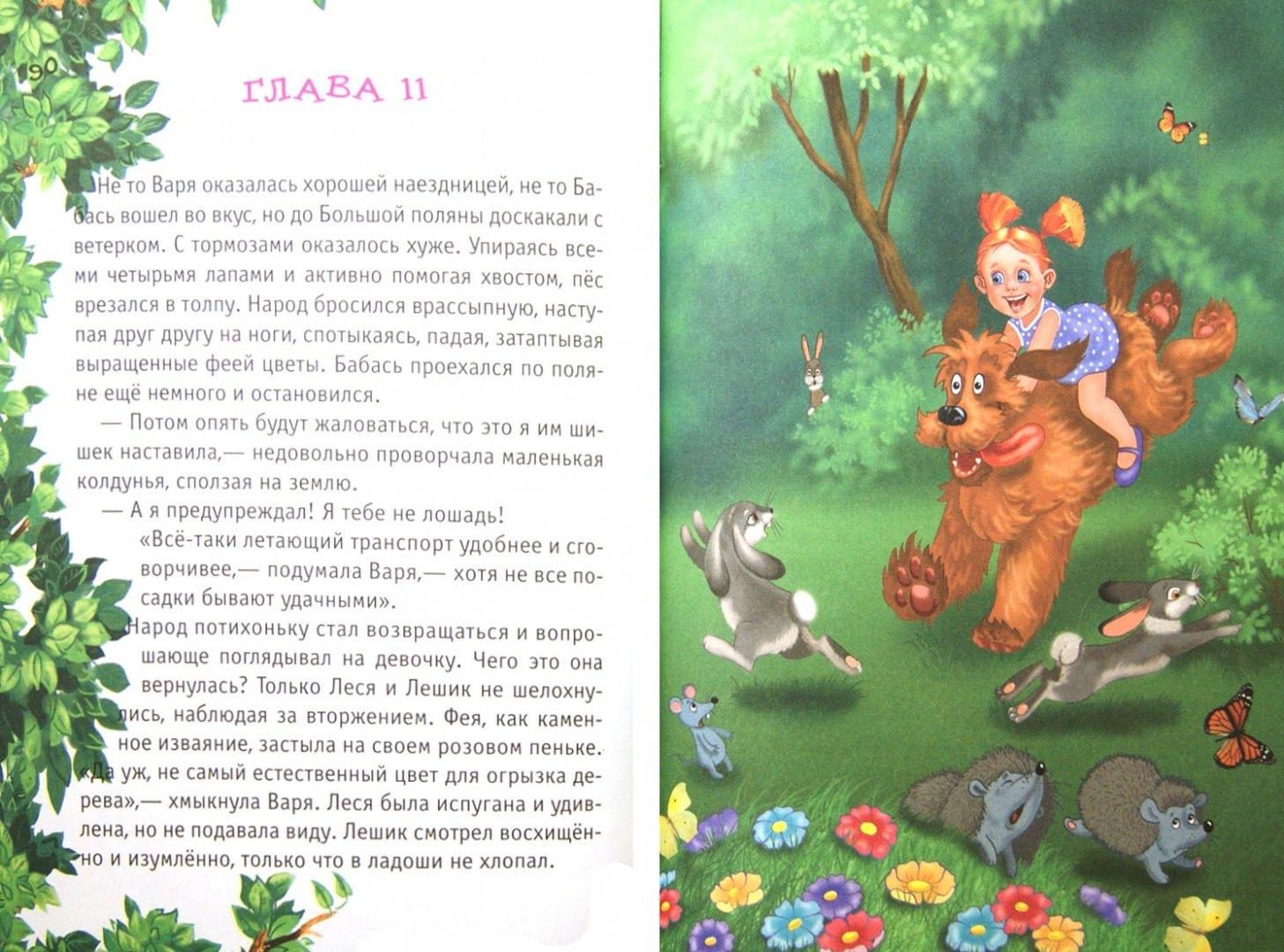 Иллюстрация 1 из 23 для Приключения колдуньи Вари, или Пенёк с ушами - Юлия Ивлиева   Лабиринт - книги. Источник: Лабиринт