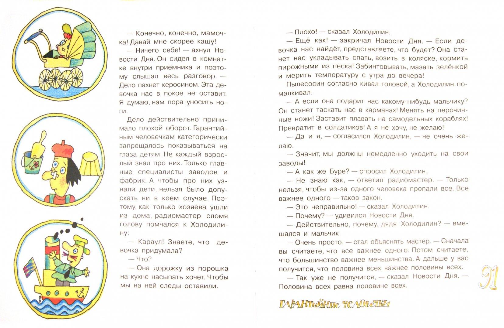 Иллюстрация 1 из 15 для Гарантийные человечки - Эдуард Успенский | Лабиринт - книги. Источник: Лабиринт