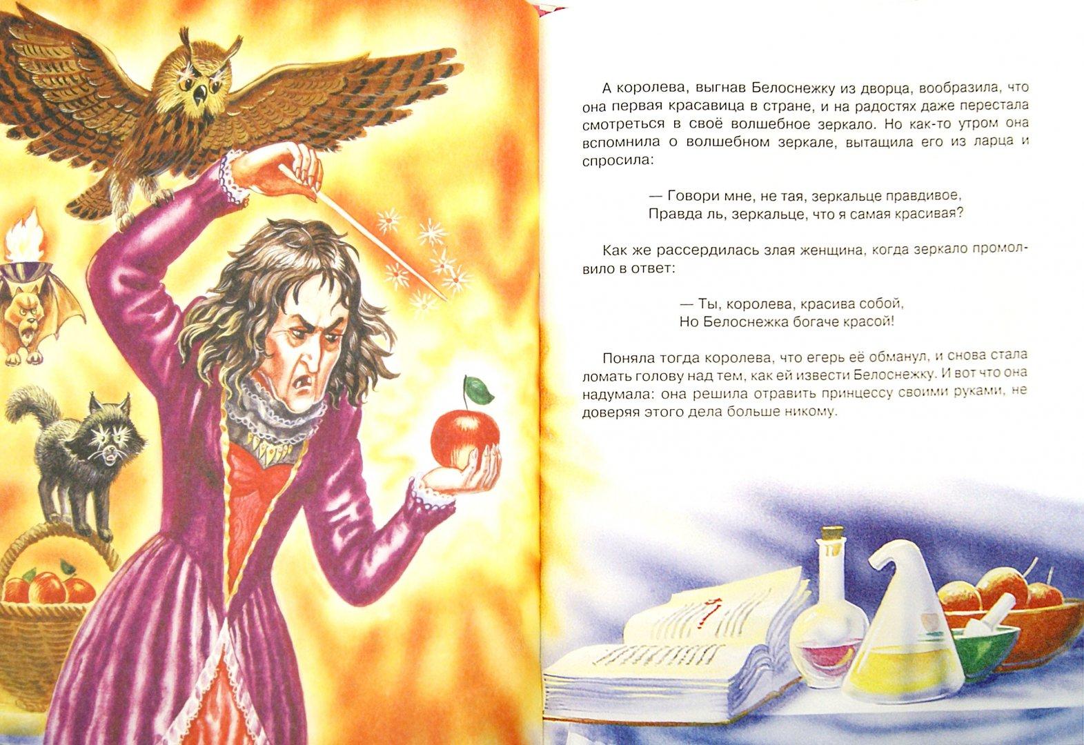 Иллюстрация 1 из 16 для Самые лучшие сказки о принцессах | Лабиринт - книги. Источник: Лабиринт