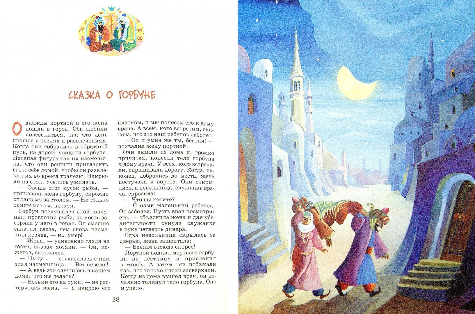 Иллюстрация 1 из 14 для Тысяча и одна ночь | Лабиринт - книги. Источник: Лабиринт