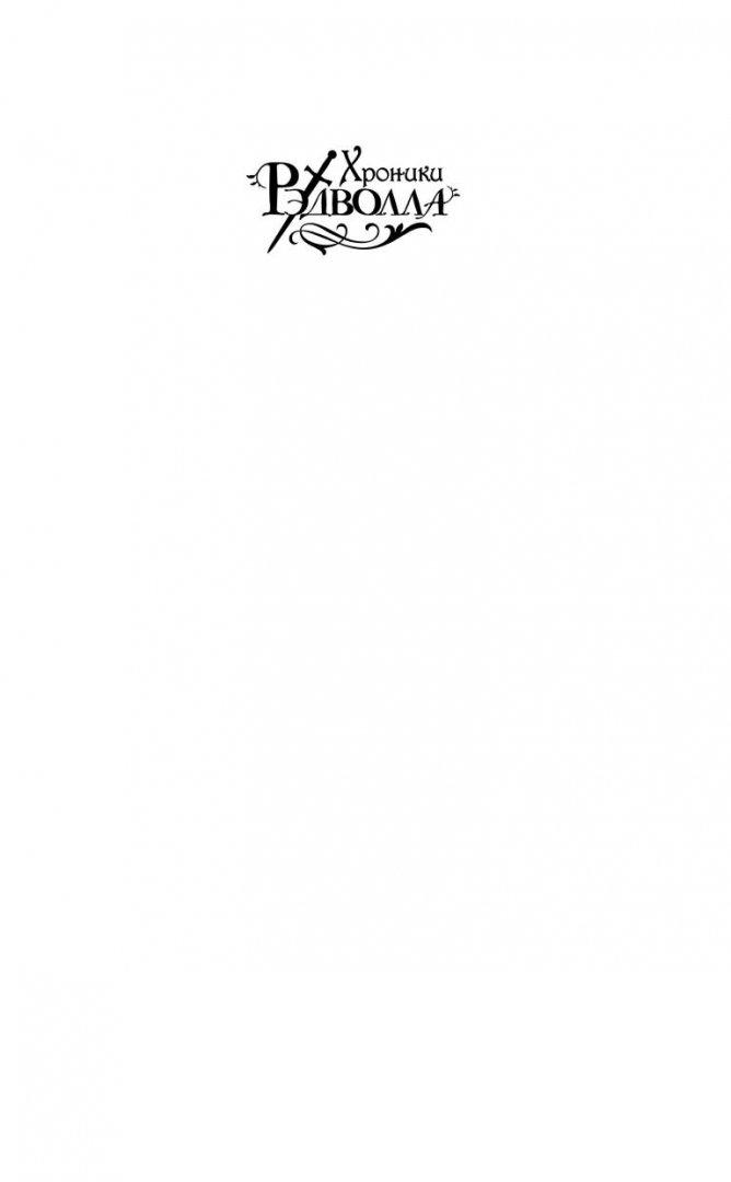 Иллюстрация 1 из 19 для Война с замком Котир - Брайан Джейкс | Лабиринт - книги. Источник: Лабиринт