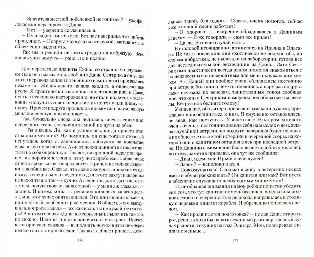 Иллюстрация 1 из 18 для На пути к звездам, или Осторожно - девушки с Земли! - Медведева, Гусейнова   Лабиринт - книги. Источник: Лабиринт