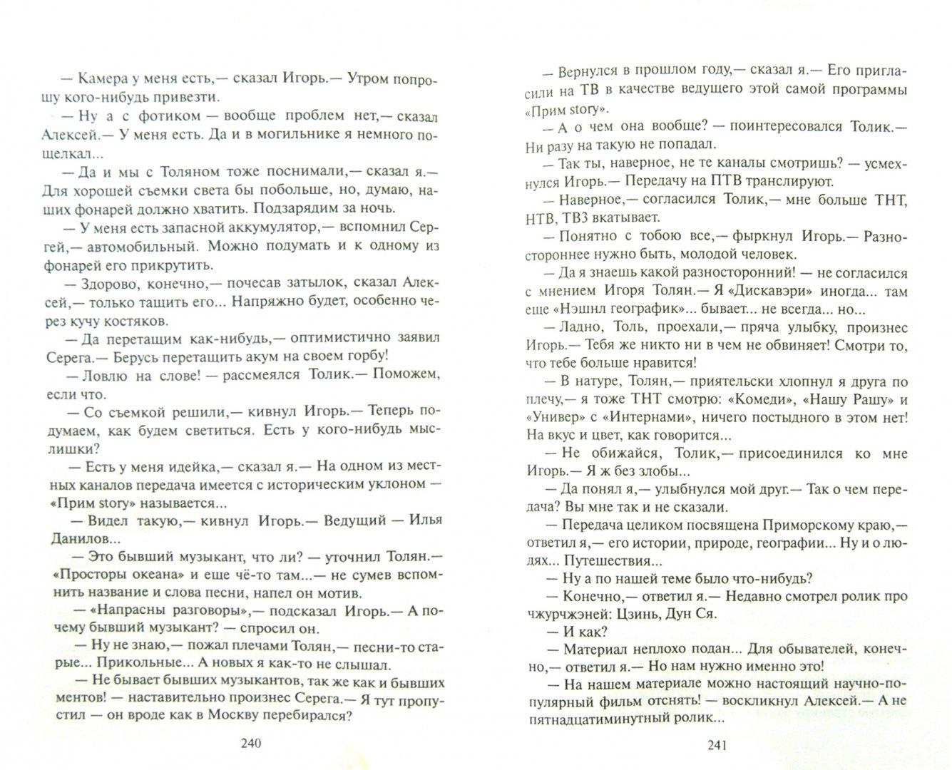 Иллюстрация 1 из 18 для Амулет Демона - Виталий Держапольский | Лабиринт - книги. Источник: Лабиринт