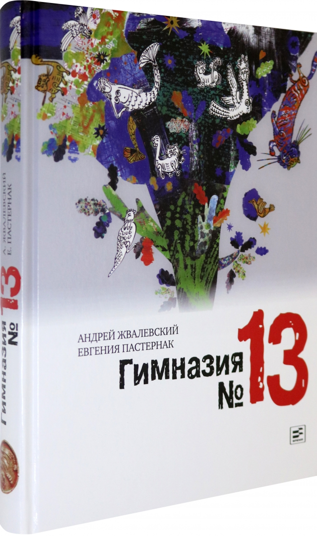 Иллюстрация 1 из 37 для Гимназия №13 - Жвалевский, Пастернак   Лабиринт - книги. Источник: Лабиринт