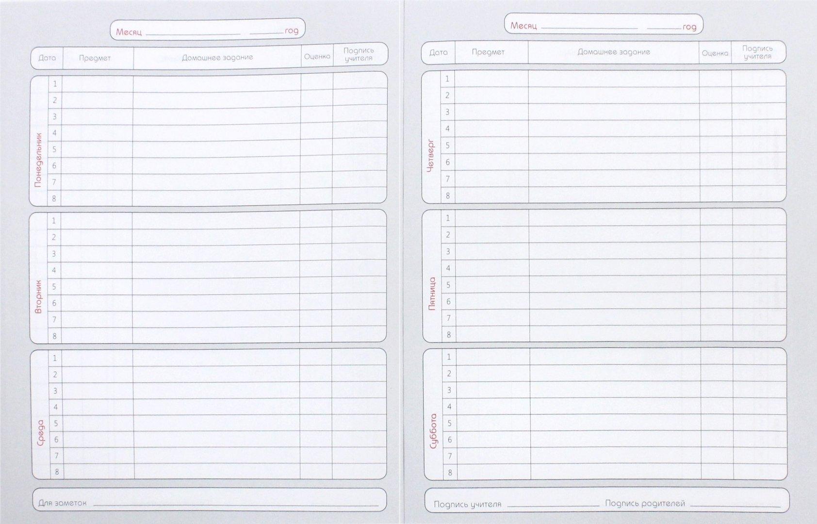 дневник разворот картинка заполнить данные