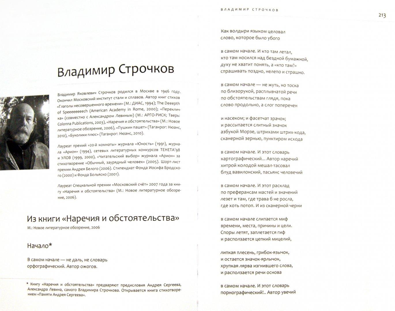 Иллюстрация 1 из 2 для Московский счёт 2003 - 2011. Поэтическая антология | Лабиринт - книги. Источник: Лабиринт