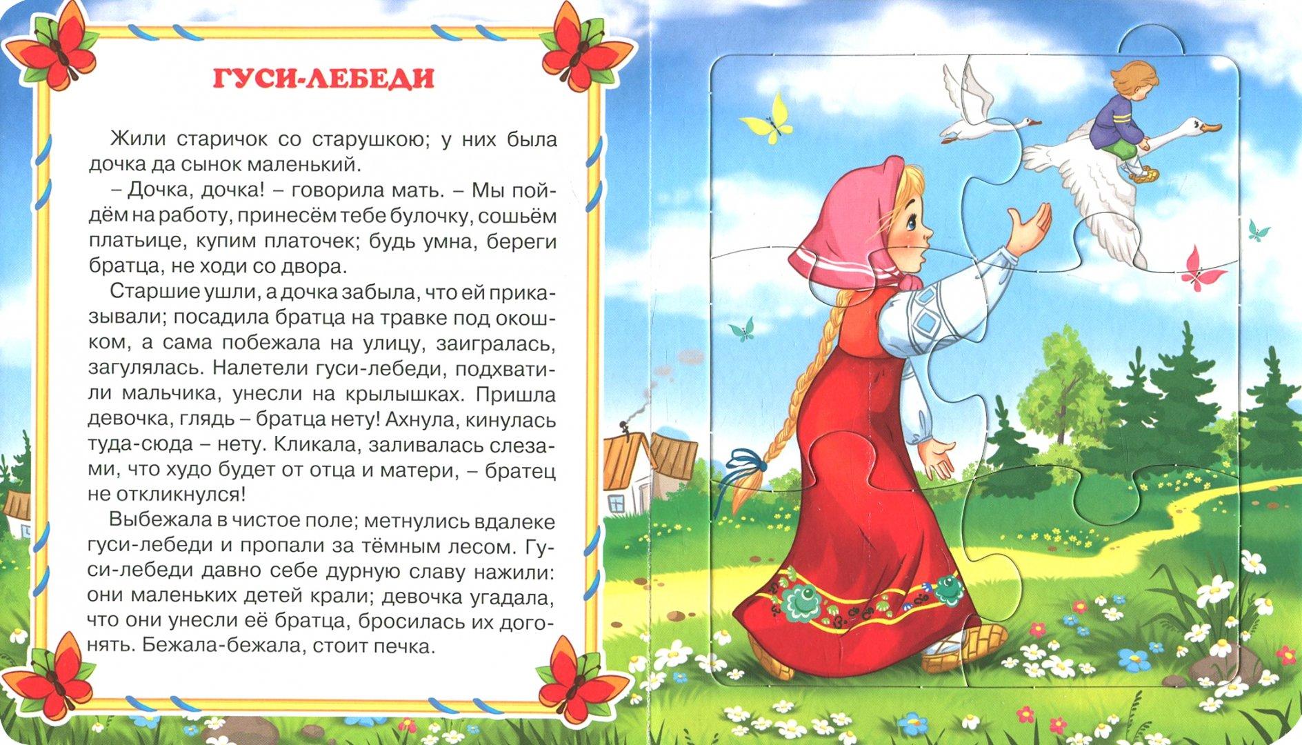 Иллюстрация 1 из 25 для Гуси-лебеди. Три медведя - Лев Толстой | Лабиринт - книги. Источник: Лабиринт