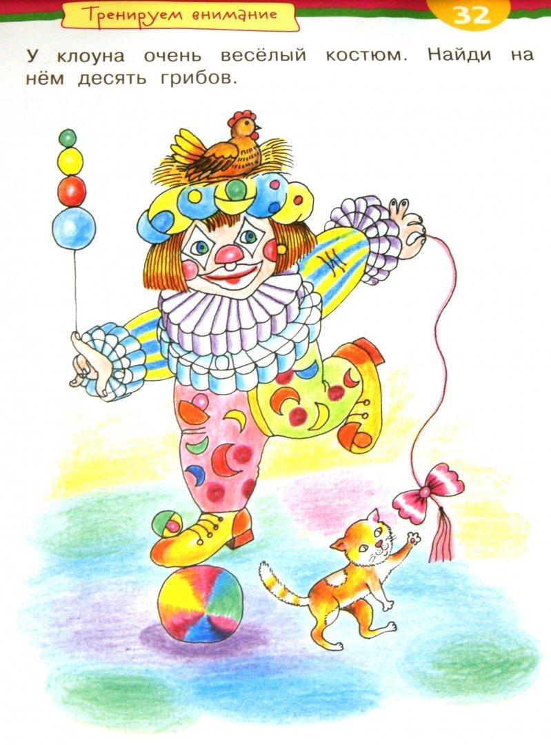 Иллюстрация 1 из 13 для Весёлый цирк. Игры с картинками. 4-6 лет - Екатерина Румянцева | Лабиринт - книги. Источник: Лабиринт