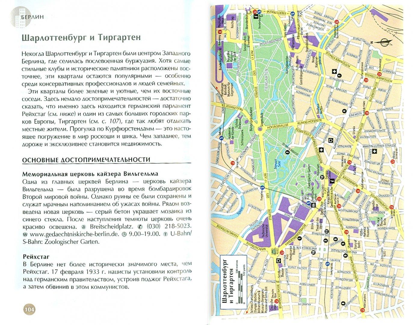 Иллюстрация 1 из 12 для Берлин. Путеводитель - Райан Левитт | Лабиринт - книги. Источник: Лабиринт