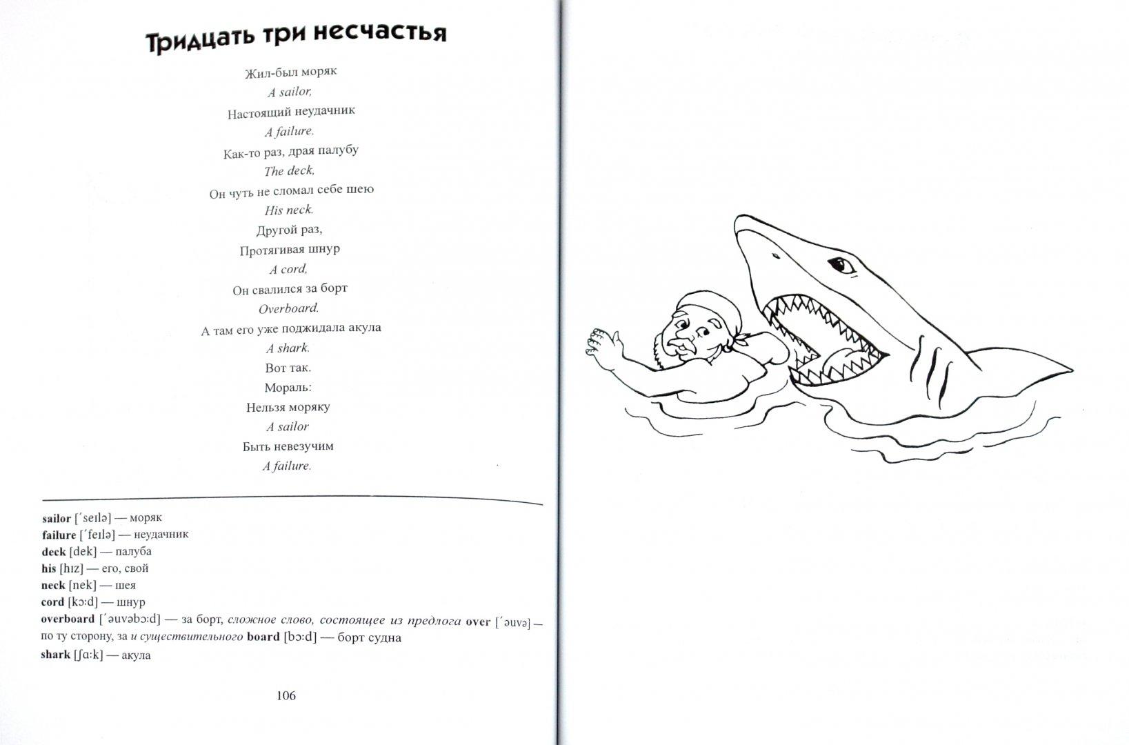 Иллюстрация 1 из 13 для Про лягушку A FROG и собачку A DOG: пособие по английскому языку для дошкольников и мл. школьников - Елизавета Хейнонен   Лабиринт - книги. Источник: Лабиринт
