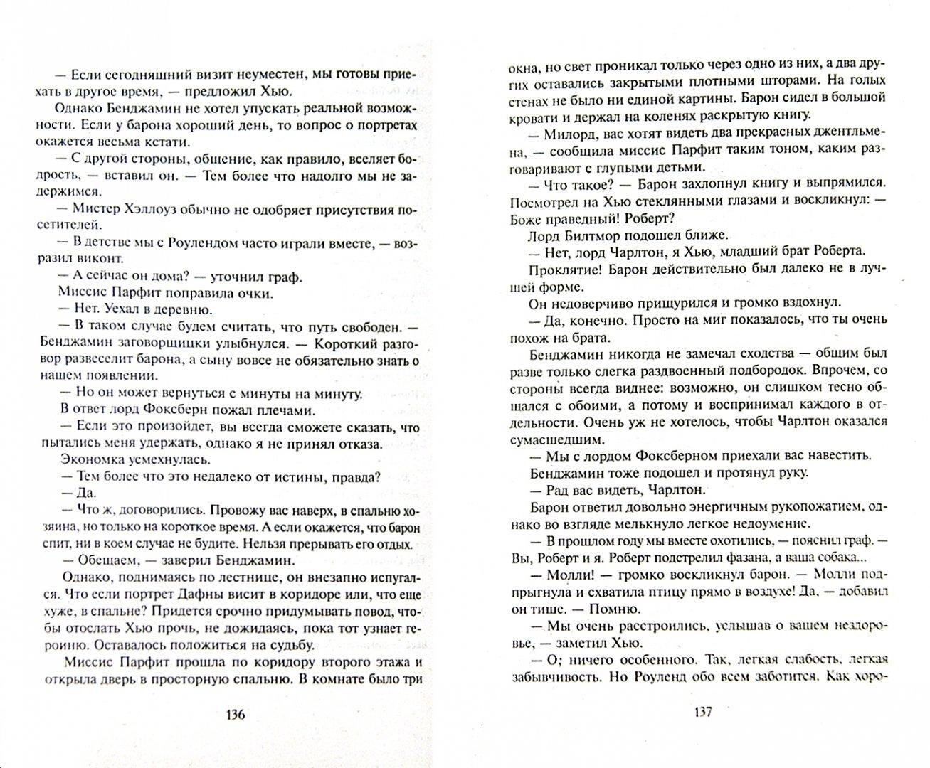 Иллюстрация 1 из 5 для Секреты леди - Анна Бартон | Лабиринт - книги. Источник: Лабиринт
