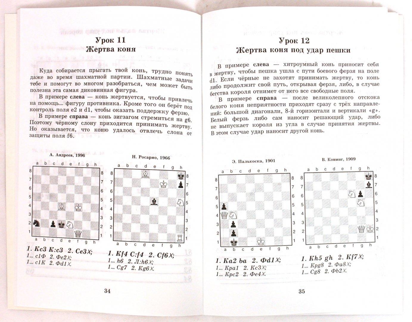 Иллюстрация 1 из 2 для Шахматные задачи: Мат в 2 хода. 7 фигур - Костров, Рожков | Лабиринт - книги. Источник: Лабиринт
