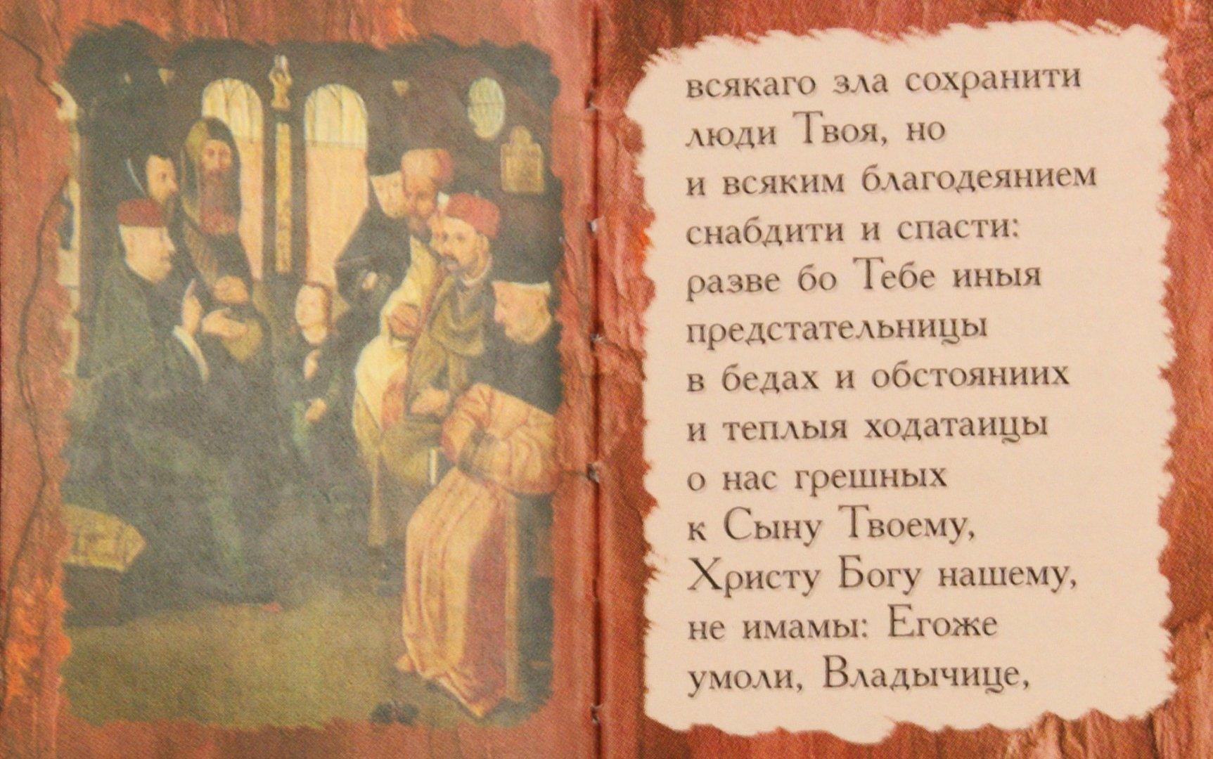 Иллюстрация 1 из 2 для Молитвы в дорогу   Лабиринт - книги. Источник: Лабиринт