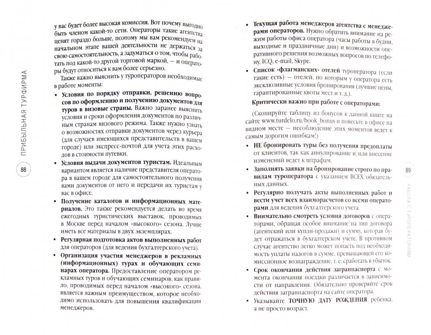 Иллюстрация 1 из 14 для Прибыльная турфирма. Советы владельцам и управляющим - Ватутин, Дашкиев | Лабиринт - книги. Источник: Лабиринт