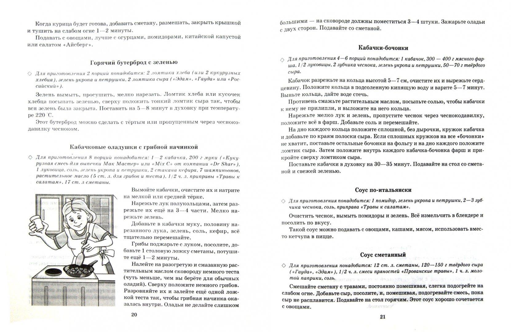 Иллюстрация 1 из 6 для Приятного аппетита! Вкусные и полезные рецепты для малышей - Ирина Асеева   Лабиринт - книги. Источник: Лабиринт