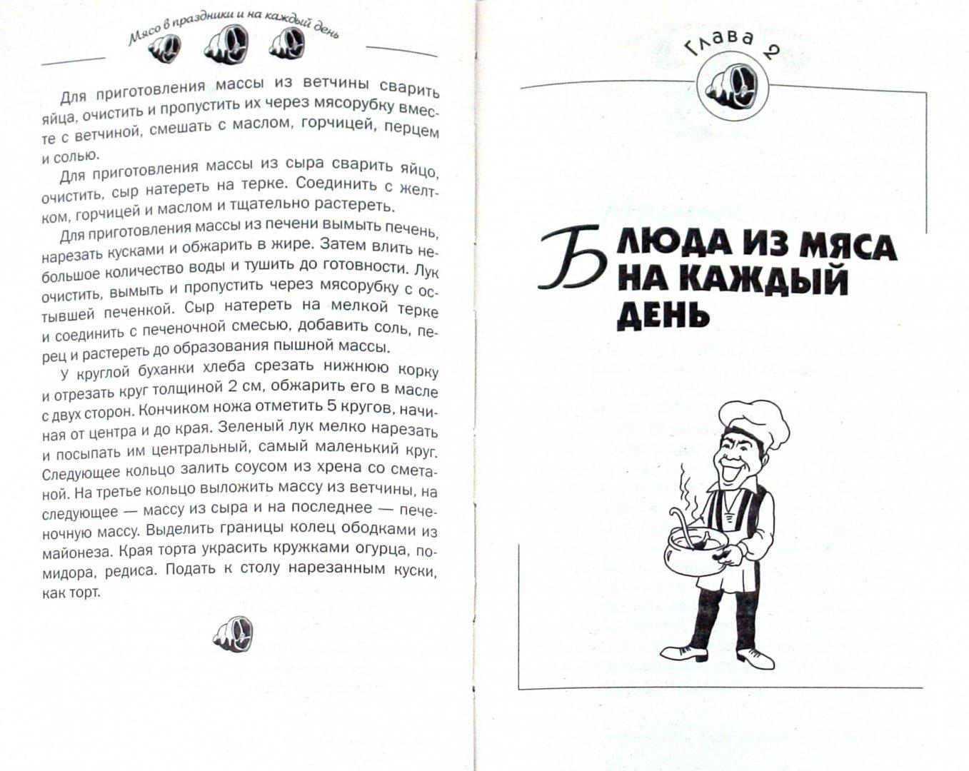 Иллюстрация 1 из 9 для Мясо в праздники и на каждый день - Гаврилова, Алексеева, Ращупкина   Лабиринт - книги. Источник: Лабиринт