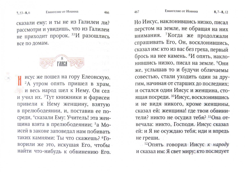 Иллюстрация 1 из 2 для Новый Завет   Лабиринт - книги. Источник: Лабиринт