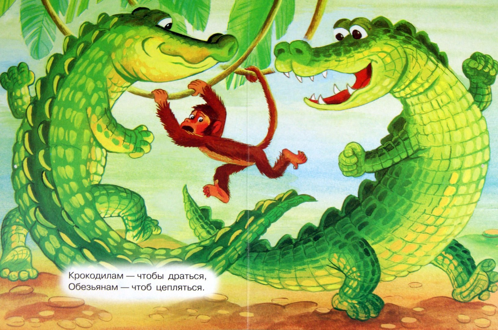 Иллюстрация 1 из 6 для Хвосты - Андрей Усачев   Лабиринт - книги. Источник: Лабиринт