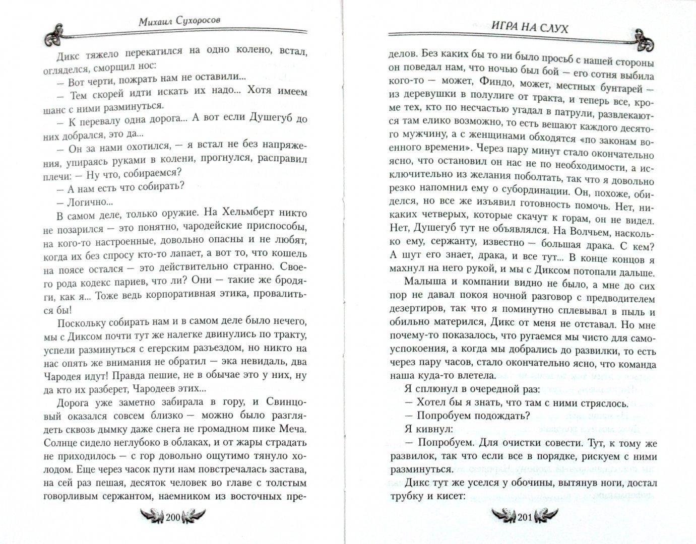 Иллюстрация 1 из 2 для Игра на слух - Михаил Сухоросов | Лабиринт - книги. Источник: Лабиринт