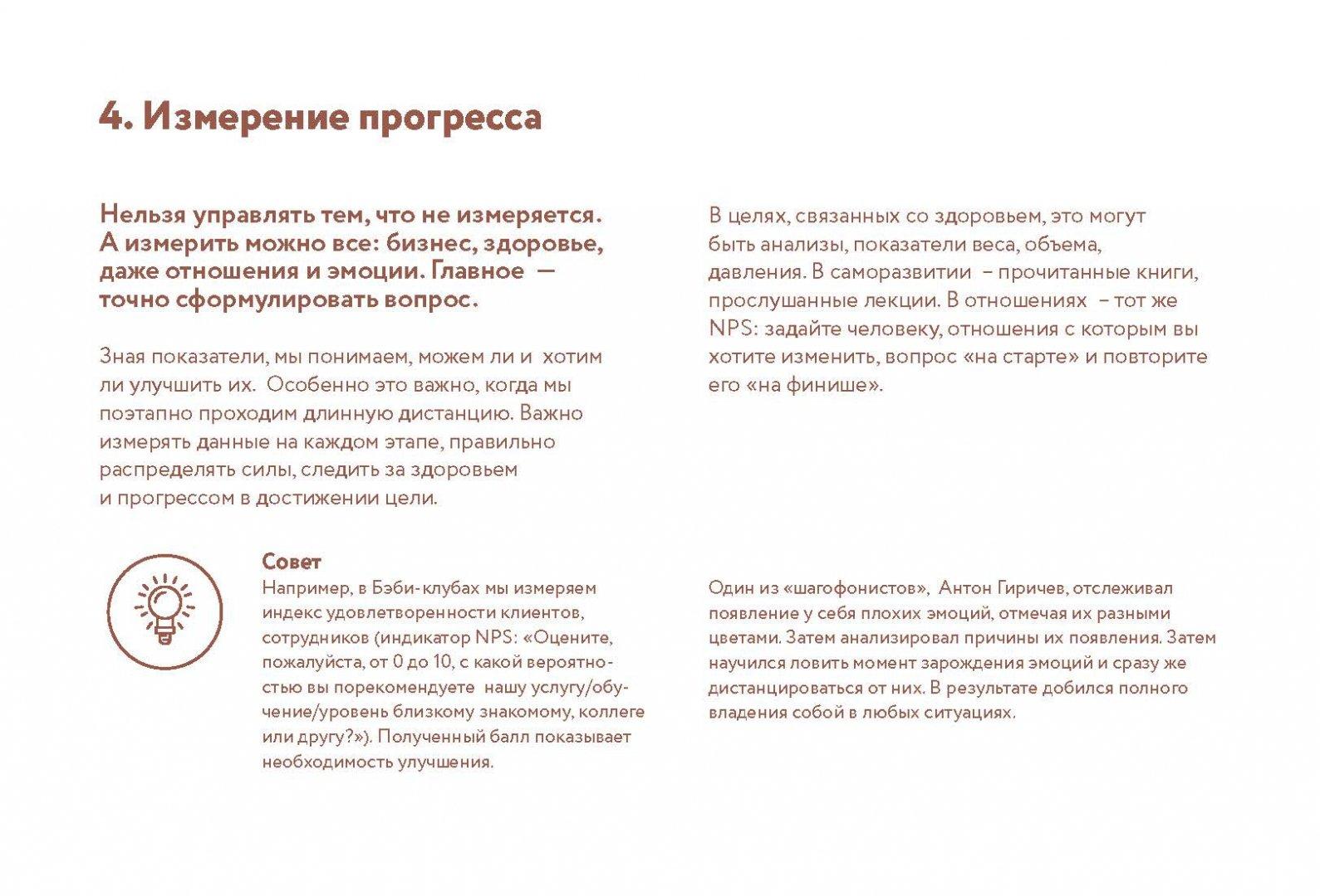 Иллюстрация 12 из 18 для Сила маленьких шагов. Цель. Фокус. Регулярность. Результат. Ежедневник по методу Юрия Белонощенко | Лабиринт - канцтовы. Источник: Лабиринт