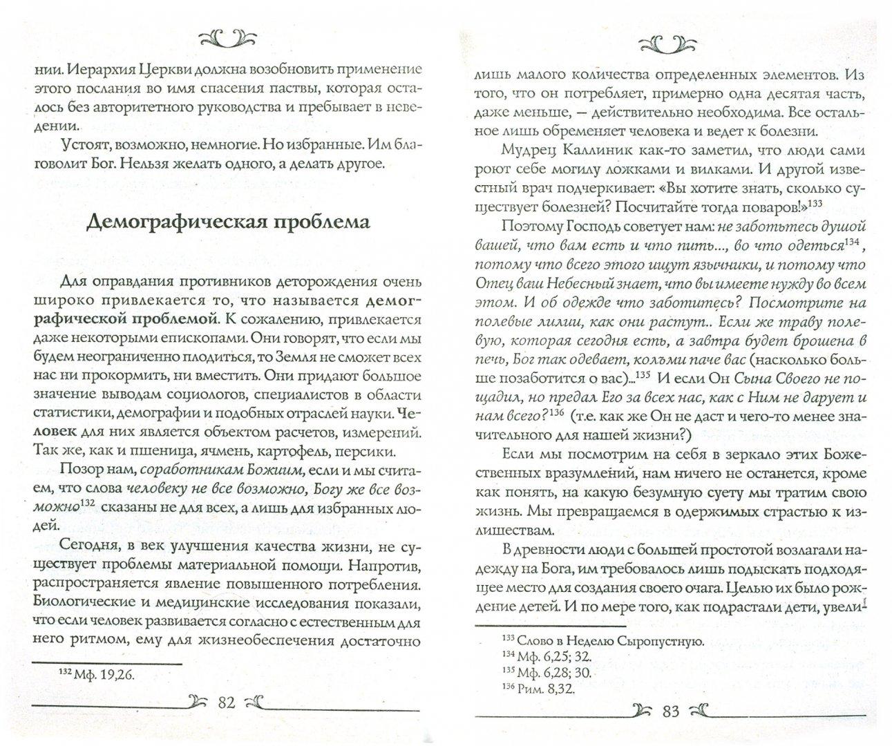 Иллюстрация 1 из 8 для Брак и деторождение - Архимандрит Николас Эмм. Аркас | Лабиринт - книги. Источник: Лабиринт