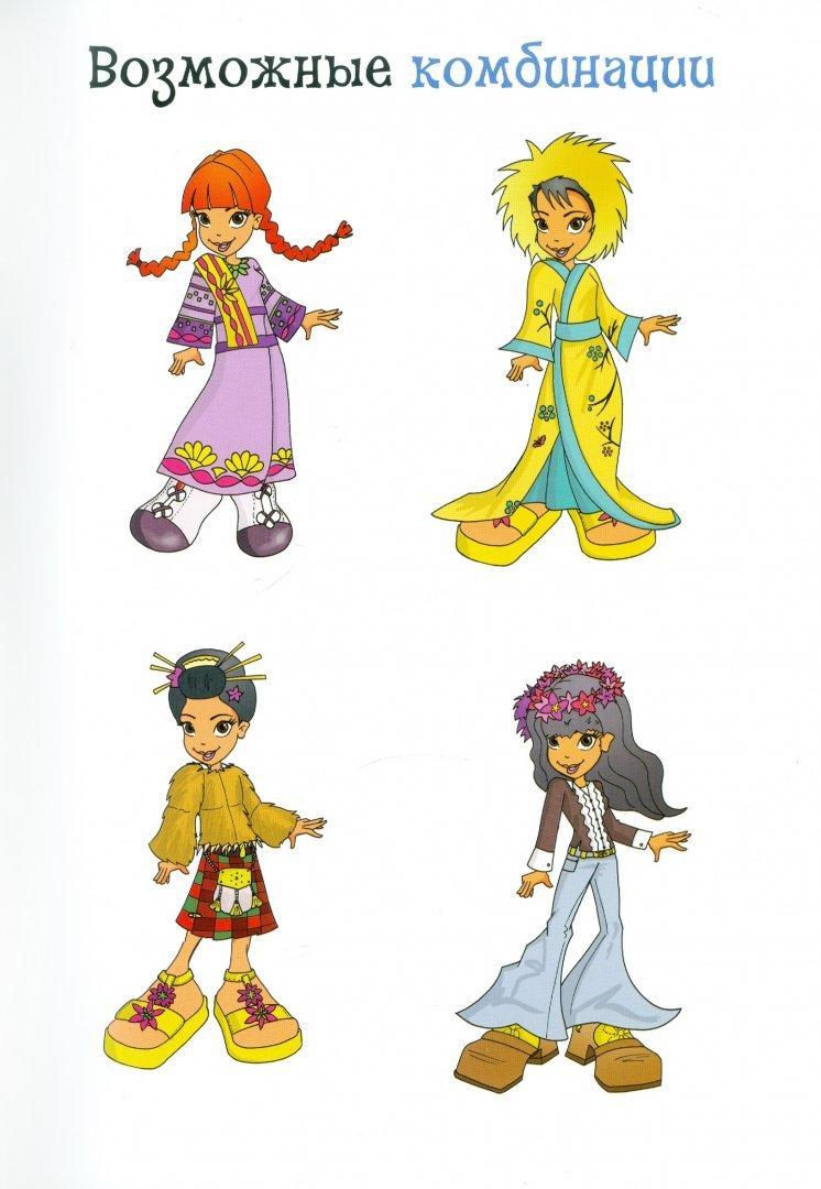 Иллюстрация 1 из 26 для Модные девчонки. На отдыхе   Лабиринт - книги. Источник: Лабиринт