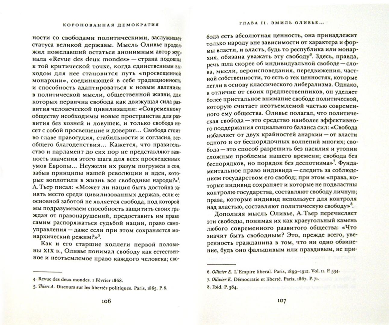 Иллюстрация 1 из 6 для Коронованная демократия. Франция и реформы Наполеона III в 1860-е годы - Мария Уварова   Лабиринт - книги. Источник: Лабиринт