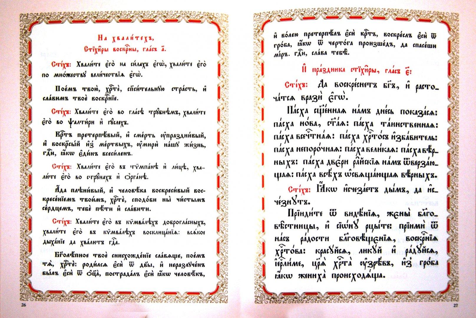 Иллюстрация 1 из 12 для Последование во Святую и Великую неделю Пасхи | Лабиринт - книги. Источник: Лабиринт