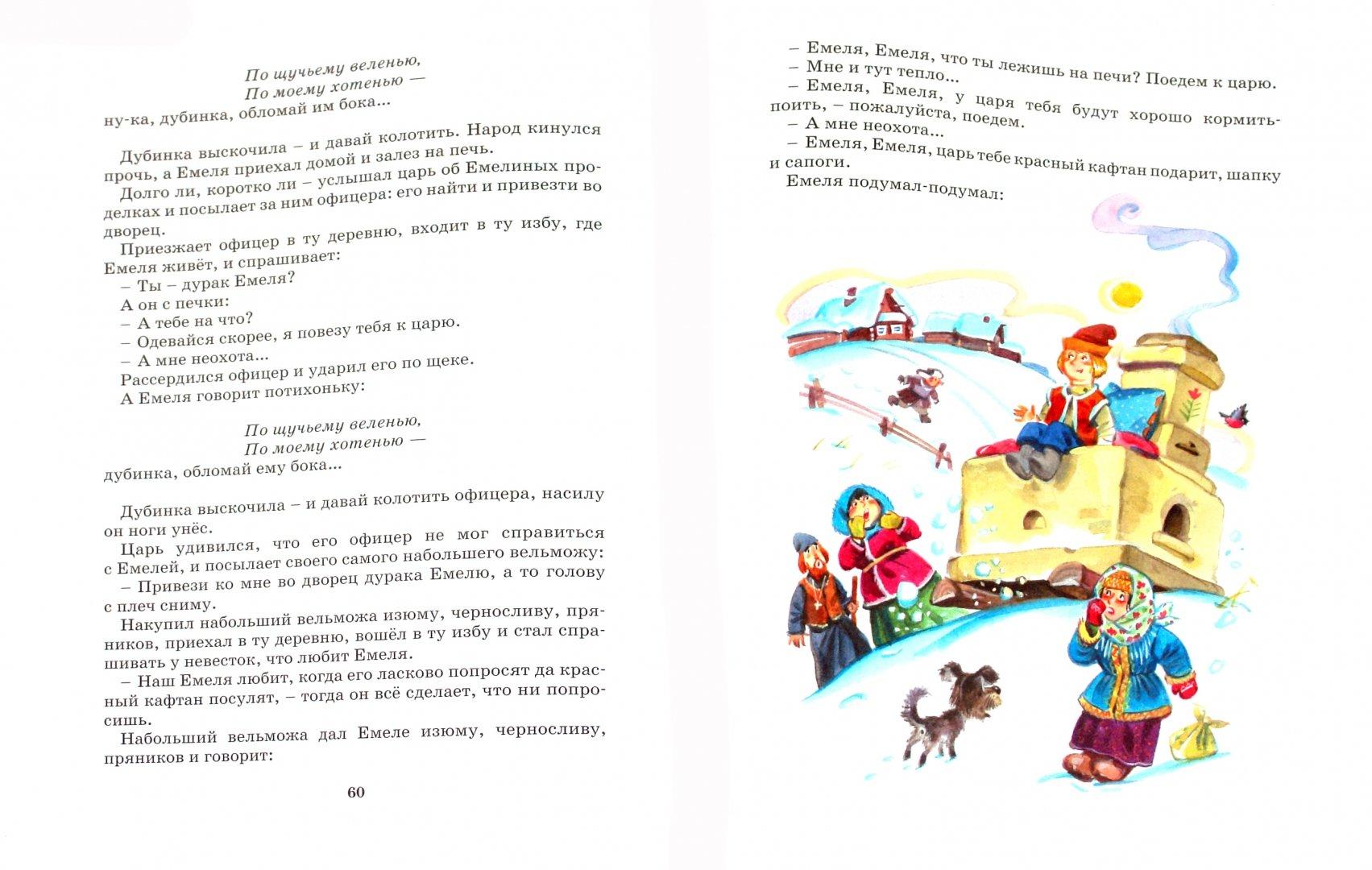 Иллюстрация 1 из 34 для Русские народные сказки для малышей   Лабиринт - книги. Источник: Лабиринт