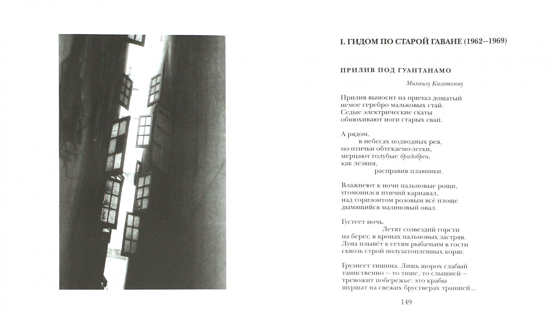 Иллюстрация 3 из 22 для Между Я и Явью: Избранные стихи - Павел Грушко | Лабиринт - книги. Источник: Лабиринт