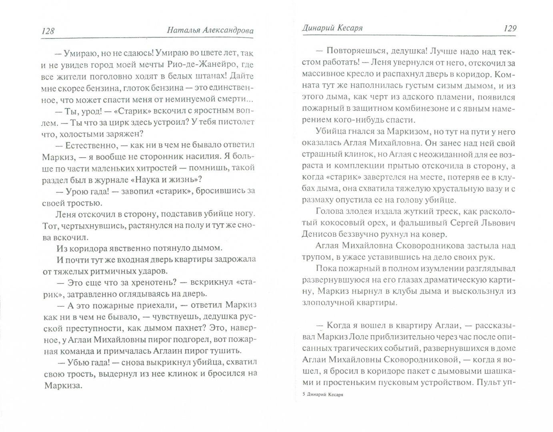 Иллюстрация 1 из 6 для Динарий Кесаря - Наталья Александрова   Лабиринт - книги. Источник: Лабиринт
