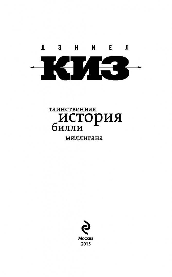 Иллюстрация 1 из 56 для Таинственная история Билли Миллигана - Дэниел Киз | Лабиринт - книги. Источник: Лабиринт