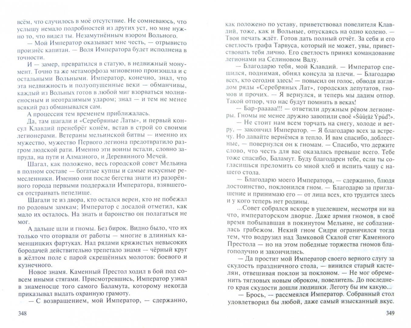 Иллюстрация 1 из 6 для Война мага. Том первый. Дебют - Ник Перумов | Лабиринт - книги. Источник: Лабиринт