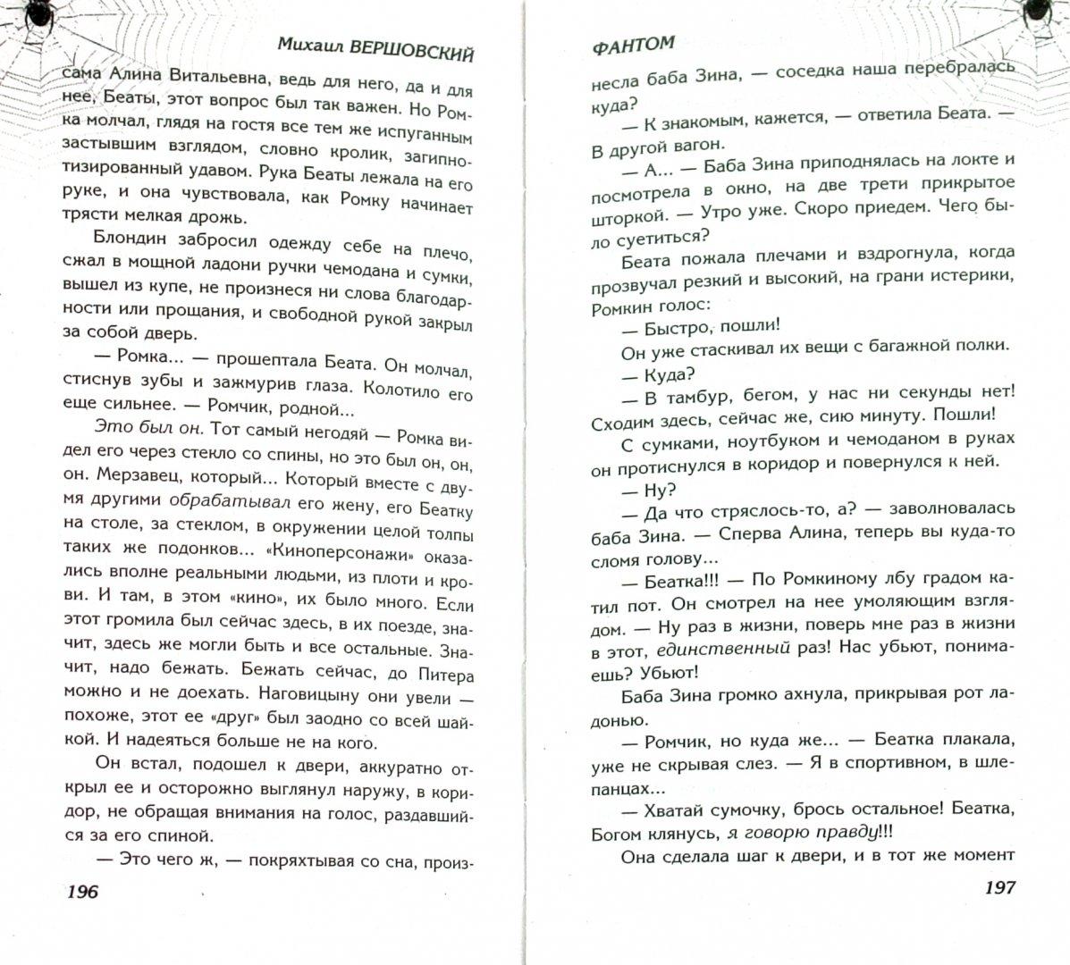 Иллюстрация 1 из 6 для Фантом - Михаил Вершовский | Лабиринт - книги. Источник: Лабиринт